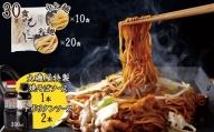 メディア紹介多数!大磯屋製麺所の熟成焼そば 30食(中太麺&平麵) 特製ソース・ナポリタンソース3本付き H014-017