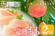 山梨県産 完熟桃 約2kg(4~8玉)