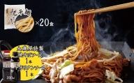 メディア紹介多数!大磯屋製麺所の熟成焼そば 20食(平麺) 特製ソース・ナポリタンソース2本付き H014-018