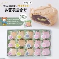 気仙沼の可愛いゆるキャラ【ホヤぼーや】お菓子詰合せ(15個入り)