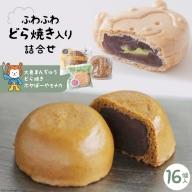 気仙沼【御菓子司いさみや】のふわふわどら焼き入り詰合せ(16個入)