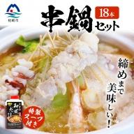 AA-471 【締めまで美味しい】串鍋セット【合計18本】特製スープ付き【素材引き立つ 職人の味】