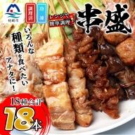 【温めるだけ】簡単調理の串盛りセット(18本)【焼き鳥】自宅で職人の味を楽しめる【本格派】
