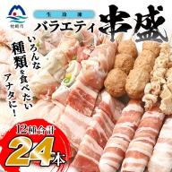 MM-77 【焼き鳥】串盛り詰合せ【合計24本】BBQやおつまみにオススメ【職人の味】