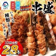 MM-79 【温めるだけ】簡単調理の串盛りセット(28本)【焼き鳥】自宅で職人の味を楽しめる【本格派】