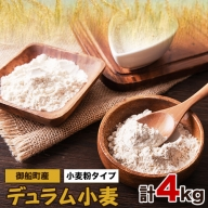熊本県御船町産 デュラム小麦(小麦粉) 1kg×4袋 御船町観光協会《30日以内に順次出荷(土日祝除く)》
