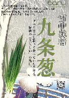 A9905 雪中九条葱 九条ネギ ネギ ねぎ 京野菜 伝統野菜