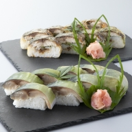 【F-856】 古恒 鯖寿司食べ比べセット[高島屋選定品]
