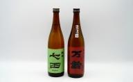 S10-18『佐賀の地酒飲み比べセット B』七田&万齢 佐嘉蔵屋