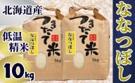 11-98 令和2年産 北海道産ななつぼし10kg(5kg×2袋) 【つきたてそのまま・低温精米】(クラフト袋)