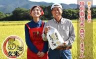 【令和3年度産】西さんちの 特別 栽培米(玄米)森のくまさん 5kg