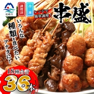 CC-123 【温めるだけ】簡単調理の串盛りセット(36本)【焼き鳥】自宅で職人の味を楽しめる【本格派】