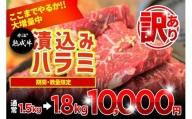 010B547 【GW限定増量】氷温(R)熟成牛 漬込みハラミ1.8kg(+300g 限界増量) 訳あり 数量・期間限定