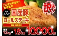 010B549 【期間限定】氷温(R)熟成豚 国産豚ロールステーキ 1.8kg(+6枚600g) 訳あり 数量限定