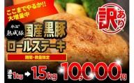 010B550 【GW限定増量】氷温(R)熟成豚 国産黒豚ロールステーキ1.5kg(+5枚500g)訳あり 数量・期間限定