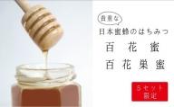 EZ003 C-3.【数量限定】日本蜜蜂のはちみつ 百花蜜ビン詰め(120g)・百花巣蜜ビン詰め(120g)・百花巣蜜タッパ詰め(150g)