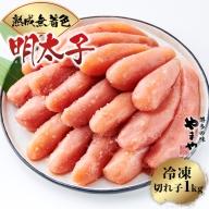 AZ022 <訳あり>やまや 熟成無着色明太子切子(冷凍)1kg