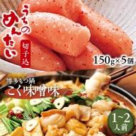 AZ027 やまや 博多もつ鍋 こく味噌味(1-2人前)・うちのめんたい切子込150g×5個セット【1105813】