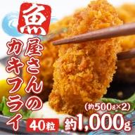 RZ002 カキフライ 約1000g(約500g×2)40粒 牡蠣フライ かきフライ