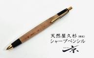 天然屋久杉[無垢]シャープペンシル(0.5mm)1本