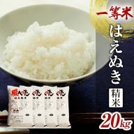 SB0190 令和2年産【精米】一等米 はえぬき20kg(5kg×4袋) YA