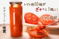 トマト塩糀 トマト塩糀  余すとこなくまるごとトマト約10個を「ぎゅっ」と濃縮!