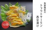 魚卸問屋の「トラウトサーモン西京漬け」10切セット