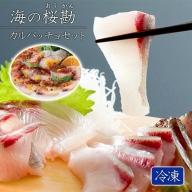 A1-0107/『海の桜勘』カルパッチョセット