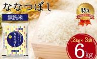 令和2年産 北海道月形町ななつぼし「無洗米」6kg(2kg×3袋)特Aランク10年連続獲得