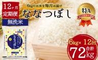 令和2年産 北海道月形町ななつぼし「無洗米」72kg(6kg×12ヶ月毎月発送)特Aランク10年連続獲得