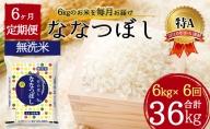 令和2年産 北海道月形町ななつぼし「無洗米」36kg(6kg×6ヶ月毎月発送)特Aランク10年連続獲得