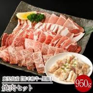 A1-22288/《期間限定》かごしま焼肉セット 950g 和牛 黒豚 食べ比べ!