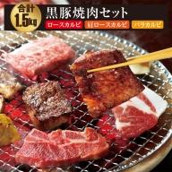 A1-22287/《期間限定》BBQ にぴったり! 焼肉セット 1.5kg 鹿児島産 黒豚