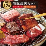 A1-22286/《期間限定》BBQ にぴったり! 焼肉セット 1.2kg 鹿児島産 黒豚