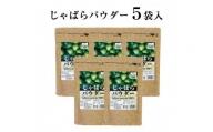 【ふるさと納税】じゃばらパウダー100g×5袋
