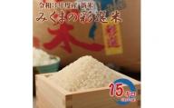 令和3年度産 新米 みくまの彩選米15キロ (5kg×3袋) ※2021年秋より収穫次第順次発送