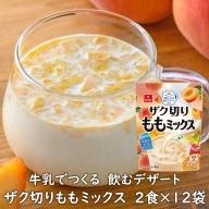 [No.5657-2752]牛乳でつくる飲むデザート ザク切りもも2食入×12袋(合計24食)《アスザックフーズ株式会社》