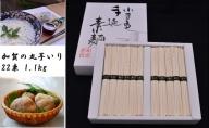 加賀の丸芋いり小豆島手延べ素麺 1.1kg 約15人前