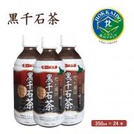 甦った黒豆 黒千石茶 350mlPET×24本【49002】