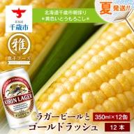 夏限定!!麒麟ラガービール350ml 12缶&黄色いとうもろこしゴールドラッシュ12本セット【予約開始】