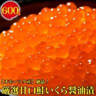 <オホーツク産>絶品!厳選甘口鮭いくら醤油漬【600g】(網走加工)