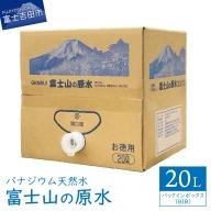 【バナジウム天然水】富士山の原水 20L BIB