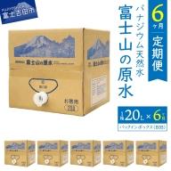 【6か月お届け】バナジウム天然水定期便 富士山の原水 20L BIB