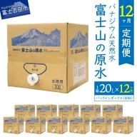 【12か月お届け】バナジウム天然水定期便 富士山の原水 20L BIB