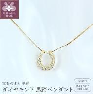 K18 0.2ctダイヤモンド 馬蹄ペンダント【NO-1963】