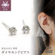 プラチナ900 ダイヤモンドピアス(Dカラー・0.2ct)K027903-G