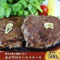 あか牛のロールステーキ5個(500g)オリジナルソース付き