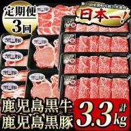 t006-002 【定期便・全3回】鹿児島黒牛・黒豚定期便 計3.3kg