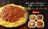 老舗レストラン河亭の特製ミートソース2.5kg 北海道中標津町