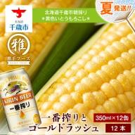夏限定!!一番搾り350ml 12缶&黄色いとうもろこしゴールドラッシュ12本セット【予約開始】